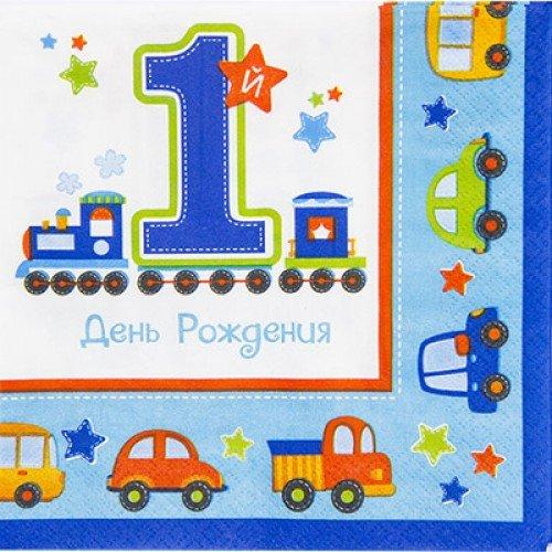 Салфетки первый день рождения для мальчика