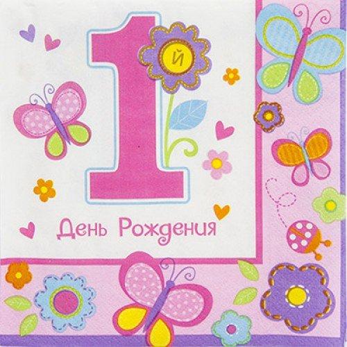Салфетки Первый день рождения девочка