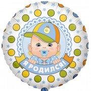 Шар Круг, Я родился (мальчик), на русском языке