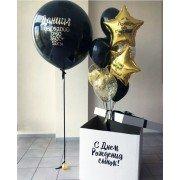 """Коробка сюрприз с шарами """"Твой День Рождения"""""""