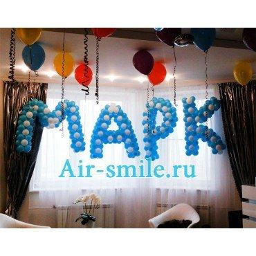Украшение буквами из воздушных шаров на выписку