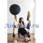 Черный и белый шар по 60 см с пышными кисточками тассел