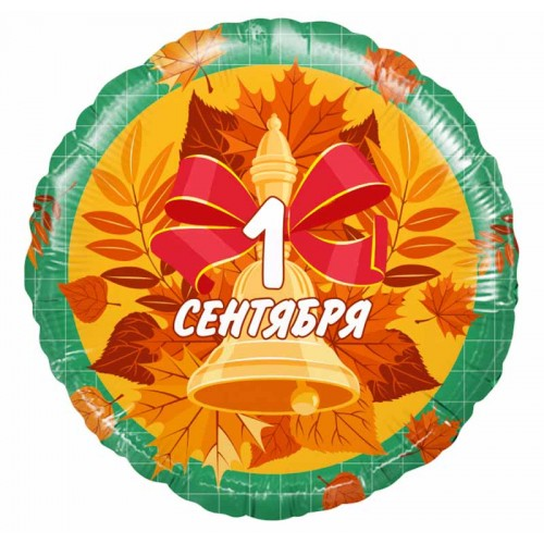 Фольгированный шар на первое сентября
