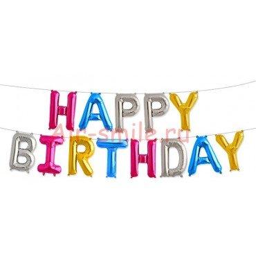 Фольгированный шар Happy BirthDay