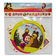 Гирлянда-буквы С Д.Р Маша и Медведь