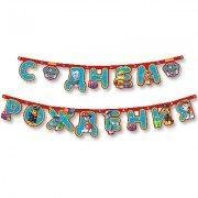 Гирлянда-буквы С днём рождения Щенячий Патруль