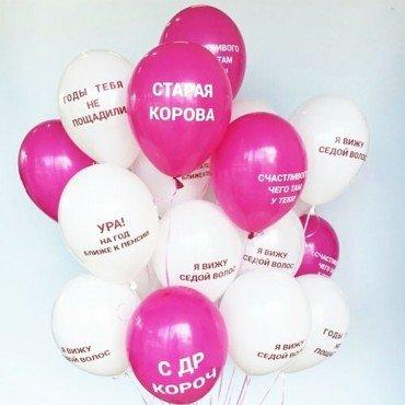 Оскорбительные шары для девушки