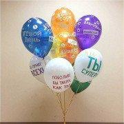 Хвалебные поздравительные воздушные шарики для девушки