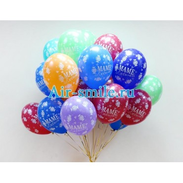 Разноцветные шары для Любимой мамы