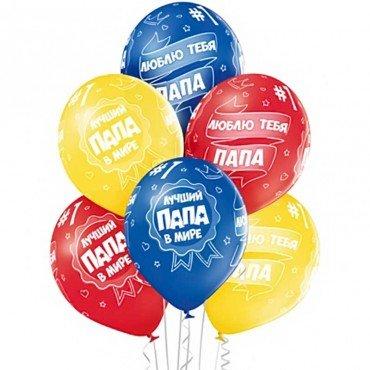 Разноцветные шары Лучший Папа в мире