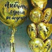 Конфетти золотого цвета в фонтан на день рождение