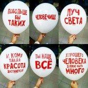 Хвалебные шары Побольше бы таких, ты наше всё, луч света, человечище