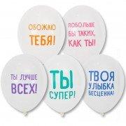 Хвалебные шары Обожаю тебя, ты лучше всех, ты супер!