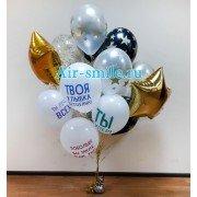 Воздушные шары для поздравления