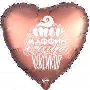 """Сердце """"Ты маффин в мире кексов"""""""
