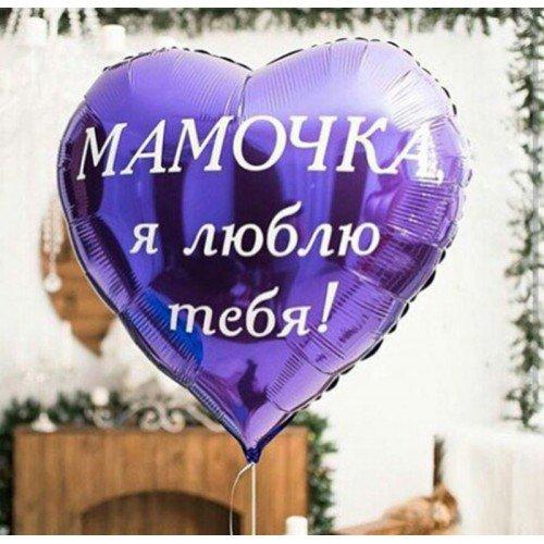 Фольгированное сердце для мамы