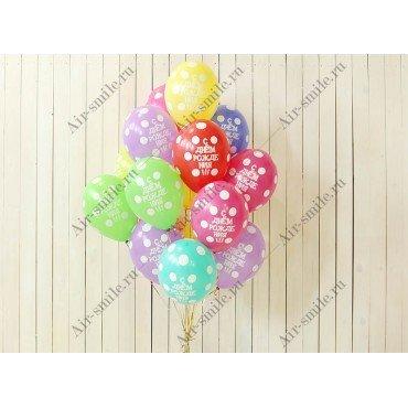 Потолочные шары с днем рождения в горошек