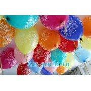 """Воздушные шарики с надписью """"С Днем Рождения"""""""